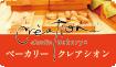 ベーカリー Creation(クレアシオン)