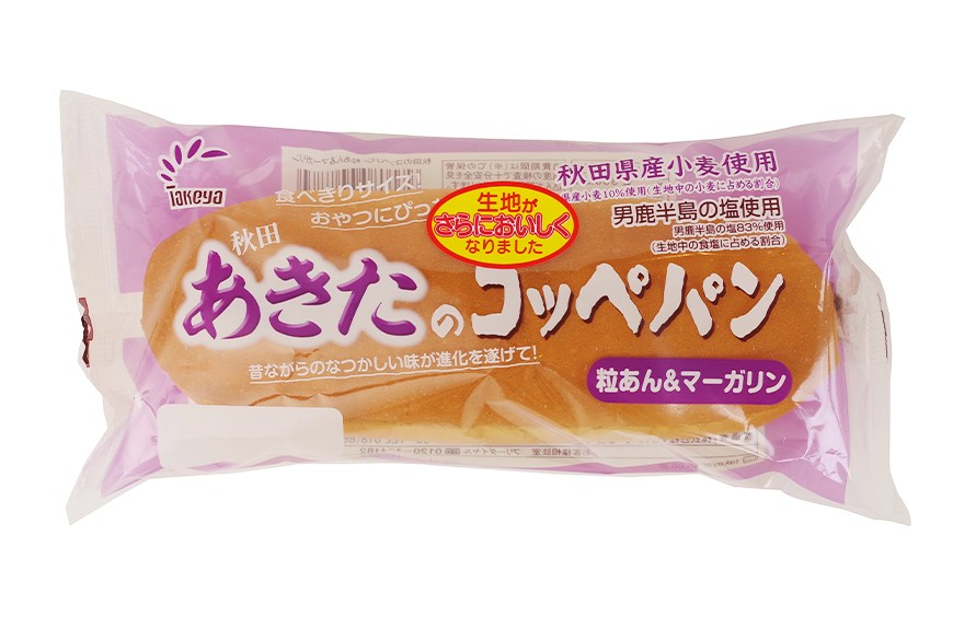 秋田のコッペパン 粒あん&マーガリン