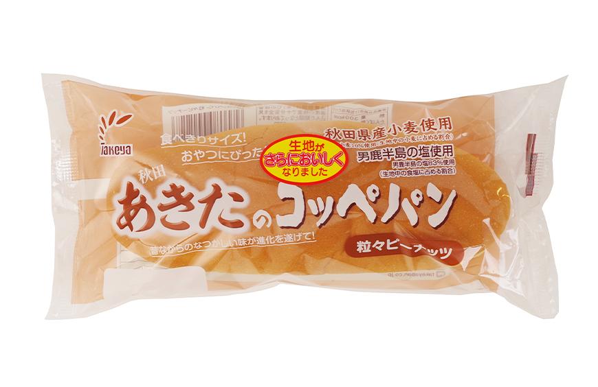 秋田のコッペパン 粒々ピーナッツ