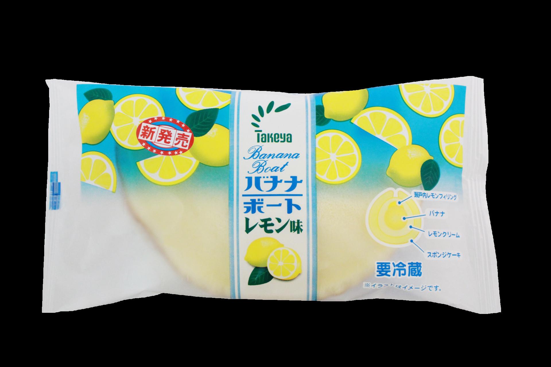 バナナボート レモン味