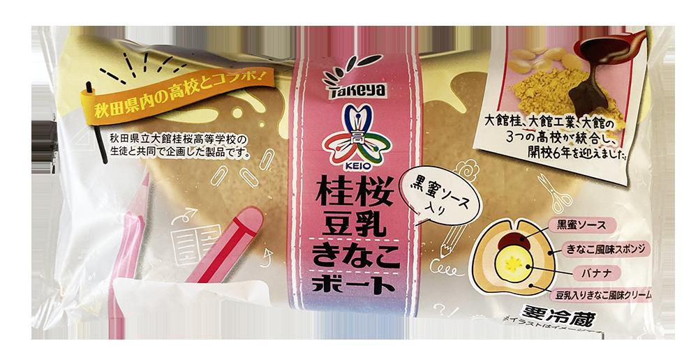 桂桜豆乳きなこボート 黒蜜ソース入り